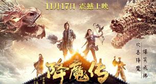张雨绮双喜临门 《降魔传》上映第一日国产票房第一