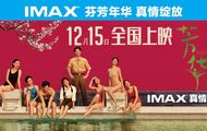 """初心之作重现""""冯氏美学"""" IMAX描绘青春画卷"""