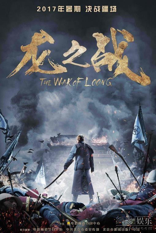 今日,片方曝光《龙之战》首款先导海报,揭开了影片-的神奇面纱.