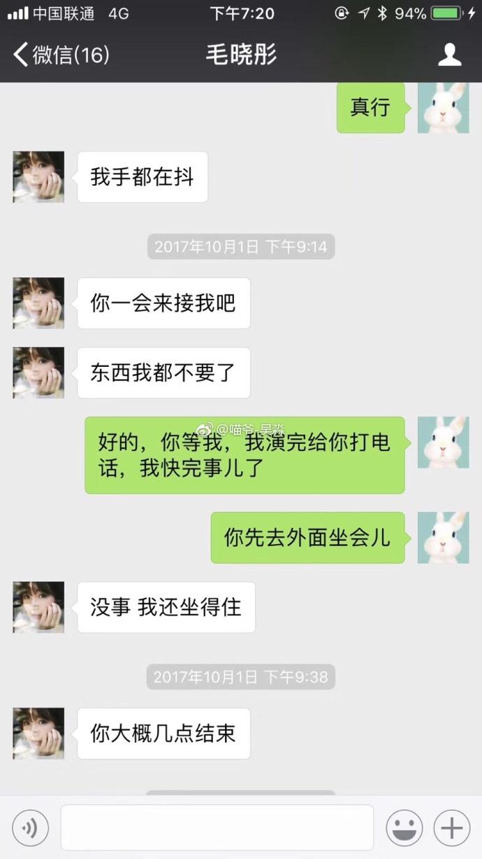 毛晓彤曝光:看见陈翔江铠同在家里,有聊天记录
