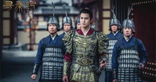 网剧《寻秦记》项少龙陷入多角恋 星云廷芳为爱怒吼