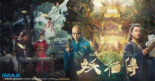 奇幻电影《妖猫传》在日票房破10亿 盛唐之美令人倍感夺目