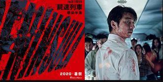 《釜山行2》不延续前作故事 导演后悔写死孔刘